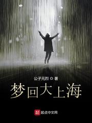 梦回大上海