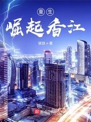 重生:崛起香江